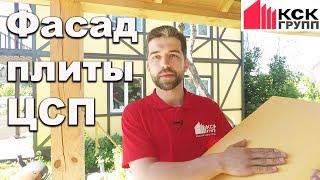 Плиты ЦСП для отделки фасада. Строительство домов с отделкой фасадов.