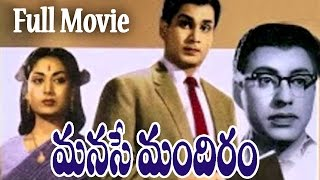 Manase Mandiram Telugu Full Length Movie || ANR, Savithri & Jaggaiah