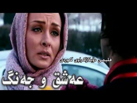 Flimi Farsi Ba KURDI HD ~ Zor Xosh