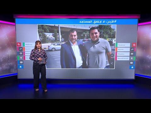 اعتقال إعلامي في الأردن لأداء صلاة الجمعة في المسجد رغم الحظر بسبب كورونا