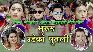 New Teej Song 2075 | Bhururu Udeko Putali |By Khuman Adhikari and Ramila Neupane Ft. Durges, Prakash