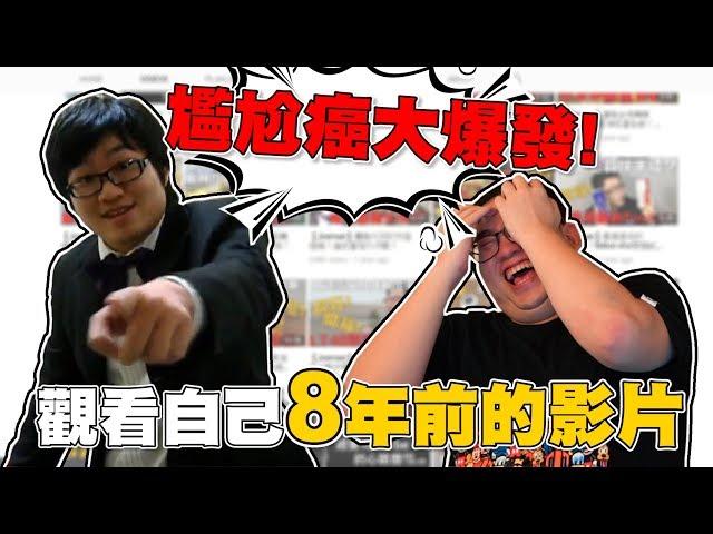【Joeman】尷尬癌大爆發!觀看自己8年前的影片!