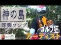 ★|神の島|岡平健治とゴルフバカな旅!19ジューク・3BLAB.☆S|手軽に行ける離島!〈in沖縄〉