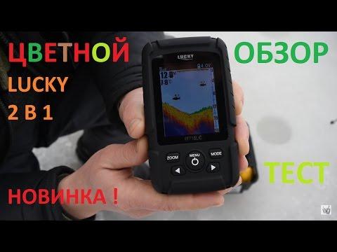 Эхолот Lucky FF718LIC цветной беспроводной + проводной  Обзор  Тест