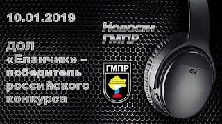 Детский оздоровительный лагерь «Еланчик» – победитель российского конкурса