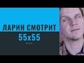 Ларин смотрит 55x55 МРАЗЬ Feat Ларин mp3