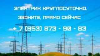 Услуги электрика в Новосибирске; Вызов электрика Новосибирск;(, 2016-12-24T04:22:52.000Z)
