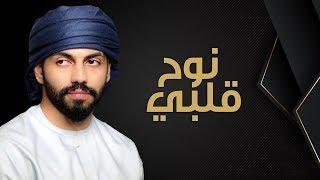 محمد الشحي - نوح قلبي (حصرياً) | 2019