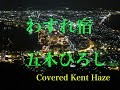 わすれ宿 / 五木ひろし Cover Kent Haze