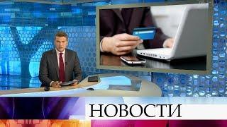 Выпуск новостей в 18:00 от 13.08.2019