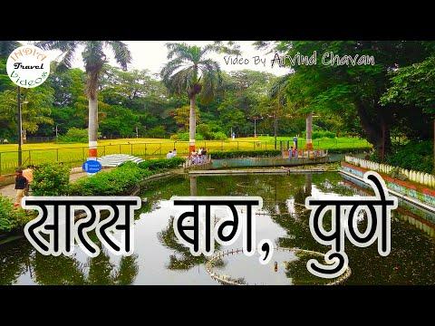 Sarasbaug & Ganpati Mandir, Pune सारस बाग & गणपती मंदीर , पुणे