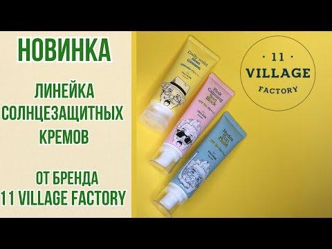 НОВИНКА ⚡️ Крутые солнцезащитные кремы от нового бренда 11 Village Factory | OiBeauty