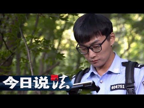 《今日说法》 20171008 乡村警察故事 | CCTV