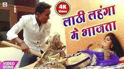 #लाठी लहंगा में भाजता - Lathi Lahanga Me Bhajata - Aryan Raj - Hit Bhojpuri Video Songs 2019 Latest