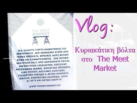 Vlog: Κυριακάτικη βόλτα στο The Meet Market