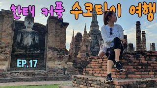 태국 뚜옌/  수코타이 / 한태커플 태국여행/ Sukh…
