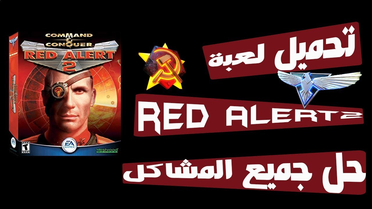 تحميل لعبة red alert 2 من mazika2day