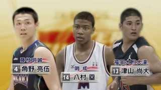 めざせ頂点! 高校バスケ ウインターカップ2014 直前情報 男子篇 thumbnail
