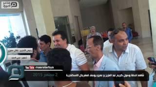 مصر العربية | شاهد لحظة وصول كريم عبد العزيز و عمرو يوسف لمهرجان الاسكندرية