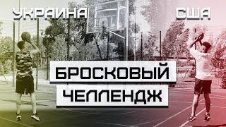 Бросковый Челлендж против АМЕРИКАНЦА | Smoove