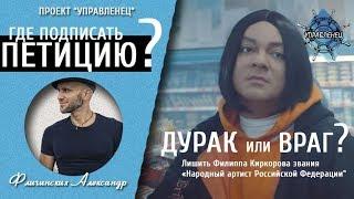 Лишение Киркорова звания народного артиста