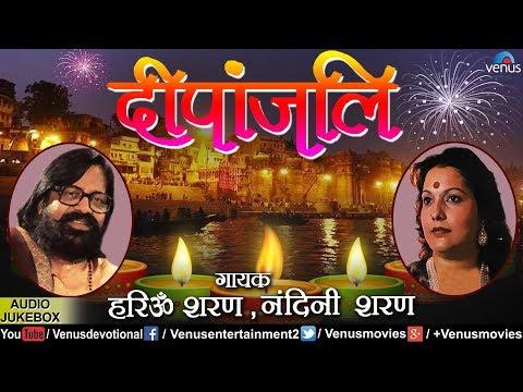 Deepanjali : Nirgun Bhajans | Hari Om & Nandini Sharan | Best Hindi Devotional Songs