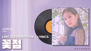 러블리즈(Lovelyz) - 꽃점 / Line Distribution + Lyrics (파트분배 + 가사)