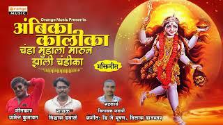Ambika Kalika - चंड मुडाला मारुन झाली चंडीका   Devi Bhakti Geet  