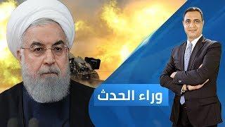 هل حانت المواجهة مع إيران ؟ وراء الحدث - 2019.5.14