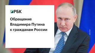 Официальное обращение Владимира Путина. Обращение президента России Владимира Путина.