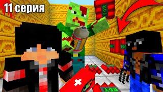 БАНДИТЫ ПОПАЛИСЬ В ЛОВУШКУ? - ЗОМБИ АПОКАЛИПСИС - Minecraft сериал - 11 СЕРИЯ