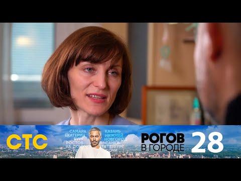 Рогов в городе | Выпуск 28 | Тула