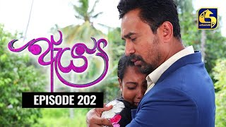 Aeya Episode 202|| ''ඇය ''  || 14th November 2020 Thumbnail
