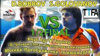 ВАХ GAME! Клуб ArtTT GOLOVANOV - BOBROV #TableTennis #НастольныйТеннис