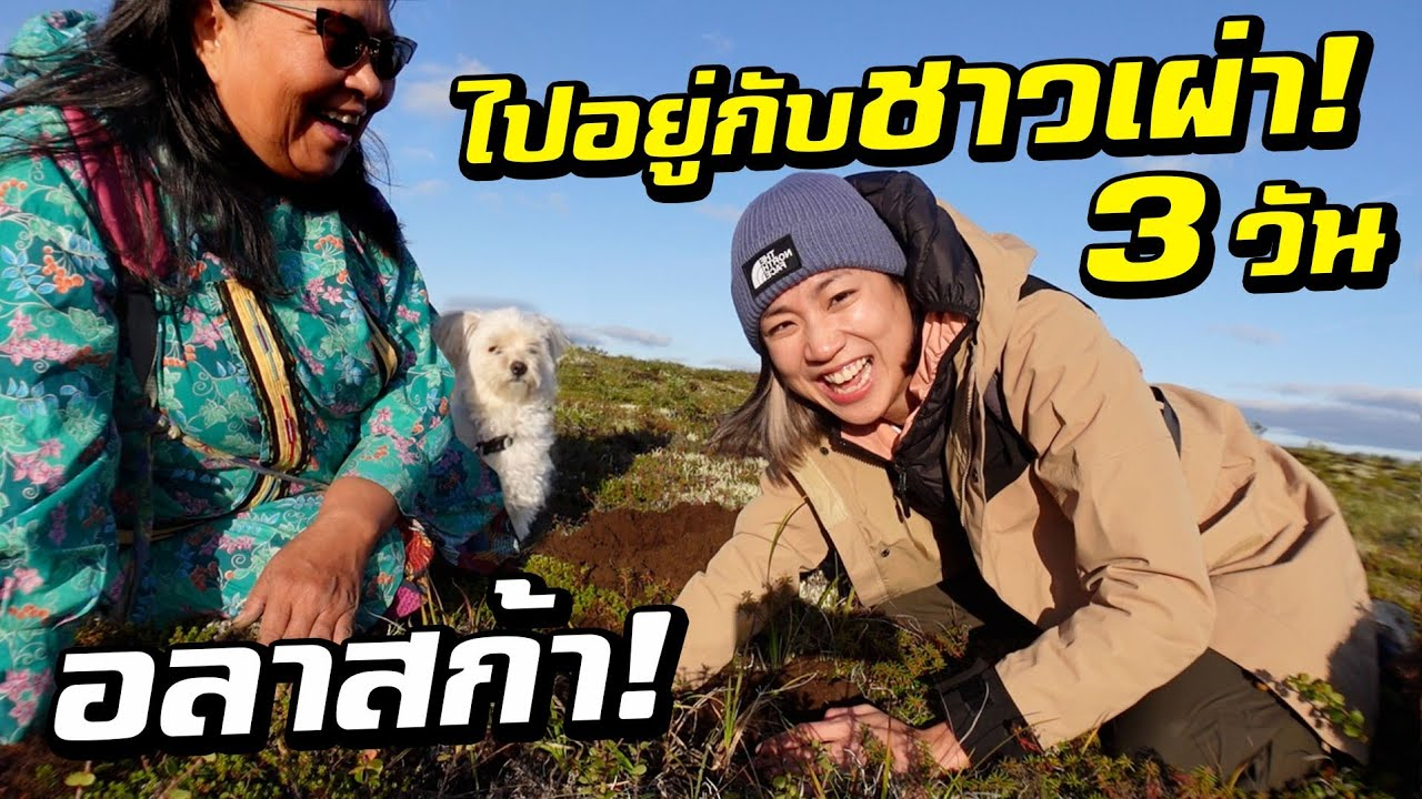 อลาสก้า- ไปอยู่กับชาวเผ่า 3 วัน! Ep.1 |  Finding Eskimo Ice-cream, Alaska