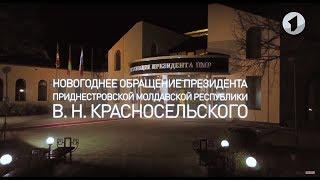 Новогоднее обращение Президента ПМР Вадима Красносельского - 31/12/17