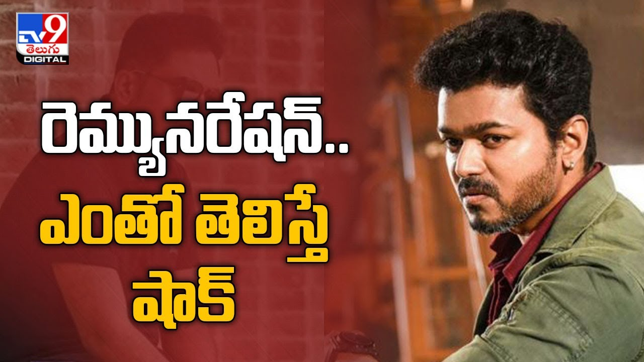 Download Thalapathy Vijay 100 crore remuneration for his next with Vamshi Paidipally ? - Tv9