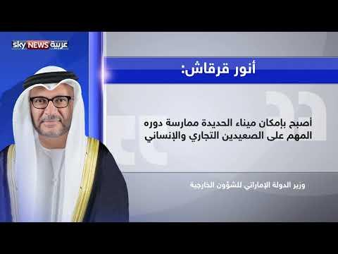 قرقاش: الضغط العسكري الذي مارسته قوات التحالف العربي  حقق هذه النتائج السياسية  - نشر قبل 2 ساعة