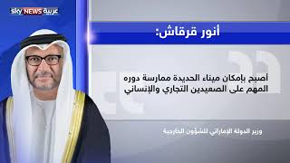 قرقاش: الضغط العسكري الذي مارسته قوات التحالف العربي  حقق هذه النتائج السياسية