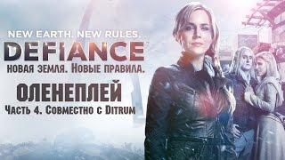 Defiance ☆ Оленеплей [Часть 4: Совместно с Ditrum]
