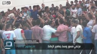 مصر العربية | مرتضى منصور وسط جماهير الزمالك