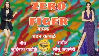 Porgi Zeero Figer Marathi Song || Chandan Kamble , Sainath Patole ||