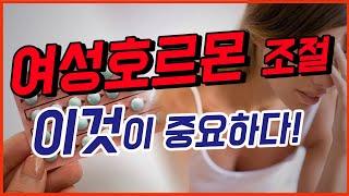 여성호르몬 조절을 위해 중요한 영양소