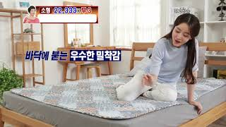 삼원온스파 똑순이매트 2019_인포벨홈쇼핑