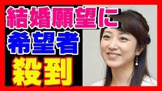 フリーアナウンサーの川田裕美アナ、「恋をしたい」アピール、結婚願望...