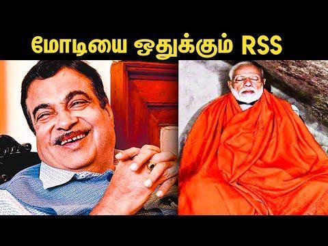 மோடியை ஓரம்கட்டும் RSS