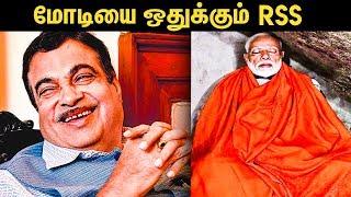 மோடியை ஓரம்கட்டும் RSS | RSS Upset With Modi | Lok Sabha Election 2019