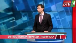 Для чего нужна финансовая грамотность?(Официальный сайт: http://www.cashflow101.kiev.ua/ Официальный канал на YouTube: https://www.youtube.com/AlekseiPolovinkin Официальная группа..., 2014-03-13T20:24:49.000Z)