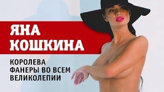 Яна Кошкина | Королева фанеры во всем великолепии(, 2017-10-20T15:03:34.000Z)