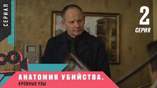 НЕВЕРОЯТНАЯ ПРЕМЬЕРА ДЕТЕКТИВА! АНАТОМИЯ УБИЙСТВА-4. Кровные узы. 2 Серия